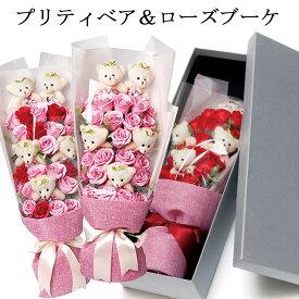 【送料無料】プリティベア&ローズブーケ クマ 姫 ベアー ギフト アレンジ BOX 誕生日 プレゼント 結婚記念日 バレンタインデー ホワイトデー 女性 女友達