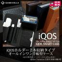 【GABRIVELLA】 アイコスケース iQOS専用 スマートケース 予備ホルダー ヌメ革 合皮 フェイクレザー 2本収納タイプ オ…