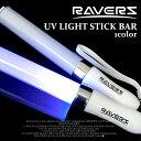 RAVERSオリジナルUV LIGHT!発光塗料や蛍光色を鮮やかに光らせるブルーライトタイプブラックライトスティックペンライ…