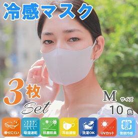 マスク マスク冷感 洗える 女性用サイズ 小さめサイズ 3枚セット 定形外 送料無料★UVカット 個包装 男女兼用 大人用 クール 暑さ対策 日焼け対策 熱中症対策 冷感マスク 抗菌、UPF 50+ STAR MASK スターマスク 秋 冬用 にもマスク