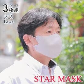 マスク 冷感タッチ 洗える ピンク グレー ホワイト ライトブルー ブラック 3枚セット 【メッシュは2枚】 定形外 送料無料★UVカット 個包装 男女兼用 大人用 クール 暑さ対策 日焼け対策 アイスシルク 冷感マスク 抗菌、UPF 50+ STAR MASK スターマスク