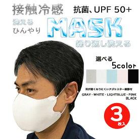マスク 冷感 夏用 ひんやり 冷たい 接触冷感 洗える ピンク グレー ホワイト ライトブルー ブラック 3枚セット 定形外 送料無料★UVカット 個包装 男女兼用 大人用 クール 暑さ対策 日焼け対策 熱中症対策 アイスシルク 冷感マスク 抗菌、UPF 50+ STAR MASK スターマスク