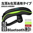 ブルートゥースイヤホン Bluetooth ワイヤレスイヤホン 耳掛け型 ヘッドセット 片耳 最高音質 マイク内蔵 180°回転 …