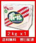 洗剤ポール「2kg×1個」「送料無料」