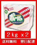洗剤ポール「2kg×2個」「送料無料」