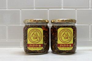 ゴリゴリラー油 2本(400g×2)送料無料「新・食べるラー油」化学調味料・保存料・着色料・食塩無添加