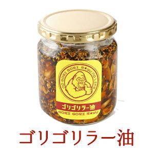 ゴリゴリラー油 1本(400g×1)送料無料「新・食べるラー油」化学調味料・保存料・着色料・食塩無添加
