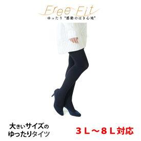 大きいサイズ タイツ ゆったりタイツ ストッキング【日本製】 大きいサイズ 結婚式 卒業式 入学式 入園式 卒園式 スーツ 黒 母の日 ギフト 【Free Fit フリーフィット】 ラージサイズ Large size 大きい サイズ パンスト ( 3L 4L 5L 6L 7L 8L)