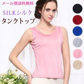 シルク100% 肌着 タンクトップ インナー silk 大きいサイズ シャツ 部屋着 レディース 冷え取り 汗取り 敏感肌 低刺激 ゆったり