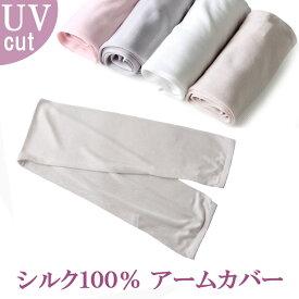 UVカット シルク100% アームカバー ロング 日焼け止め 紫外線 カット 夏 レディース 肌着 冷え取り 汗取り 敏感肌 低刺激 ギフト 母の日 プレゼント