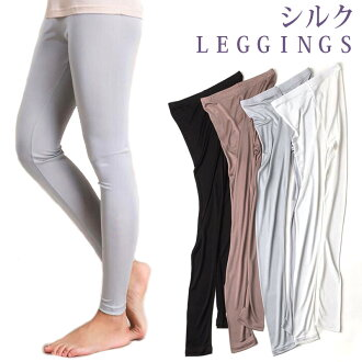 Silk silk 100% inner 10 length leggings spats big size Lady's silk thermal insulation static electricity poor circulation relaxed elasticized simple plain fabric M L LL XXL XXXL stretch underwear sense of heat Mother's Day