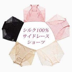 シルク レース ボクサー ボックス タイプ デザイン 絹 100% ショーツ パンツ エレガント りらくシリーズ silk 大きいサイズ ゆったり 下着 ぱんつ オシャレ 冷え取り M L XL 伸びる 伸縮 柔らかい 敏感 【楽ギフ_包装】母の日 プレゼント