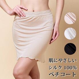 シルク 絹 ペチコート スカート インナー ウェディング ドレス レース ゴム レディース ランジェリー しっとり ゆったり 透け 静電気 タイトスカート M L LL ロング ショート 丈