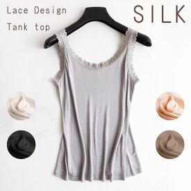 シルク 絹 100% タンクトップ シャツ SILK レース デザイン オシャレ ドレスアップ 肌着 インナー レディース ゆったり 大きいサイズ M L LL 3L 通気性 速乾 快適 しっとり サラサラ 冷え取り 汗取り