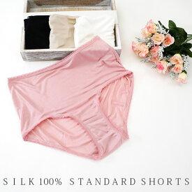 シルク 100% ノーマル スタンダード ショーツ パンツ ゴム レース silk 大きいサイズ 絹 M L LL 3L 4L シンプル デザイン りらくシリーズ 伸びる 伸縮性 ゆったり お腹 お尻 すっぽり 隠れる フィット 通気性 低刺激 敏感肌 ソフトタッチ