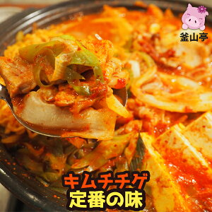 【26%OFF】キムチチゲ 2~3人前 韓国鍋セット ミールキット キムチ鍋 キムチチゲ(定番の味) 超簡単製造 7~10分で完成 自家製 手作り キムチ 〆用ラーメン入り 韓国料理 韓国食品