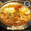 ナッコプセ2~3人前!鍋セット ミールキット はるさめ、もち入り!タコ、ホルモン、エビを入れた韓国の釜山名物鍋料理…