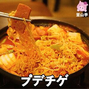 プデチゲ 2~3人前 鍋セット ミールキット ハム、ソーセージを入れた韓国鍋料理〆用ラーメンで最後までお腹いっぱい! 超簡単製造 7~10分で完成 自家製 手作り キムチ 韓国料理 韓国食品