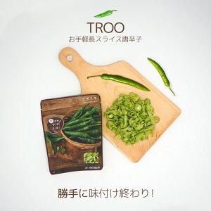 フリーズドライ 野菜 ドライ野菜 唐辛子スライス 純100%乾燥野菜 味 栄養 香りそのまま 手間なく簡便に味付け終わり 各種タレ、チゲなど更に辛くて深い味を実現! 無添加 唐辛子そのまま100%