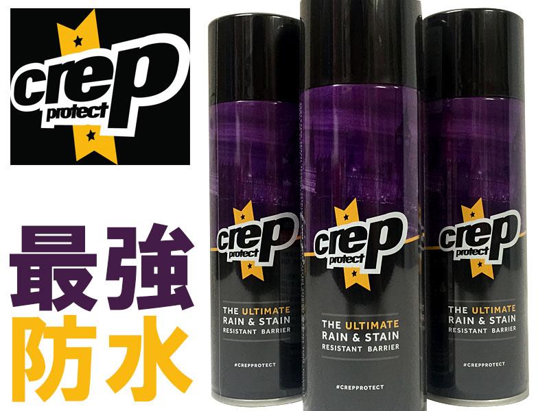 CREP PROTECT (クレップ プロテクト) シューズ用防水スプレー 容量200ml