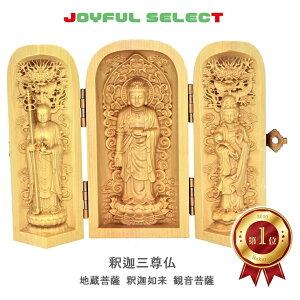 仏像 釈迦三尊 地蔵菩薩 釈迦如来 観音菩薩 立像 三開仏 木彫 ツゲ 彫刻 置物 オブジェ コンパクト 高さ10cm 巾着ポーチ付き