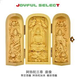 仏像 阿弥陀三尊 座像 阿弥陀如来 観音菩薩 勢至菩薩 三開仏 木彫 ツゲ 置物 オブジェ コンパクト 高さ10cm 巾着ポーチ付き