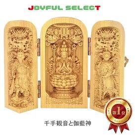 仏像 千手観音と伽藍神 立像 三開仏 木彫 ツゲ 彫刻 置物 オブジェ コンパクト 高さ10cm 巾着ポーチ付き