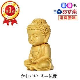 ミニ仏像 かわいい お釈迦様 ブッダ 木彫 ツゲ 置物 オブジェ コンパクト 高さ7cm 巾着ポーチ付き