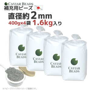 【新発売】CAVIAR BEAS 補充用ビーズ 400g入り×4袋 直径約2mm ビーズクッション 中材 おかわり キャビアビーズ 送料無料 日本製 セット購入で割安ビーズソファ クッション ビーズ中身 ビーズ中材