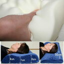 カバーリング式 高質 低反発ウレタン枕 「モールド&プロファイル」 あなたを快眠へとお誘いします【 在庫限り 低反発枕 ピロー 】