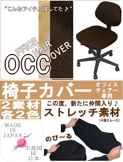 """椅子カバーはスパンゴム仕様でかぶせるだけの簡単脱着式!""""こんなアイテム探してたっ♪""""【椅子カバー・いすカバー・チェアーカバー・務用カバー・オフィスチェアー】"""