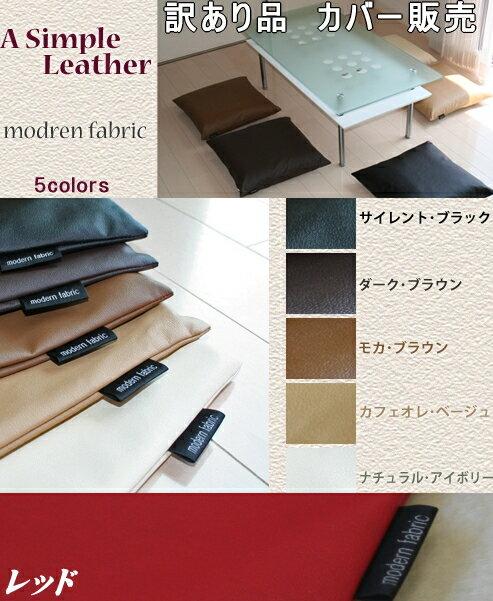 """在庫限り【訳あり品にて 通常の3割引き♪】 """"A Simple Leather""""クッションカバー【Modern Fabric】 45x45cm【クッション カバー/合皮レザー/レザーシートカバー】"""