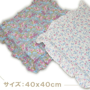 在庫限り 4枚組み クッションカバー エレガント 40x40cm はフリル・ひも付きです。郵送 国産 日本製 クッション カバー 業務用 花柄 小花 プリント かわいい 可愛い おしゃれ アウトレッ