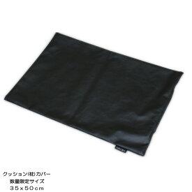 数量限定 クッションカバー 枕カバー【Modern Fabric】 35x50cm ブラック色【 ピロケース 合皮 レザー フェイクレザー クッション カバー】