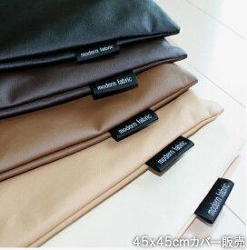 """クッションカバー 【Modern Fabric】 45x45cm """"A Simple Leather""""【 合皮レザー フェイクレザー クッション カバー】"""
