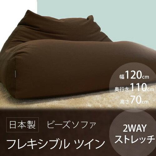送料無料 ビーズクッション ビーズソファ 「フレキシブル ツイン TWIN 」の中材は発泡ビーズ約2mm  こだわり2素材でFIT感UP 大人2人掛け可能 父の日 ビーズ クッション ラブソファ フロアソファ ビーズチェアー SOFA 国産 日本製