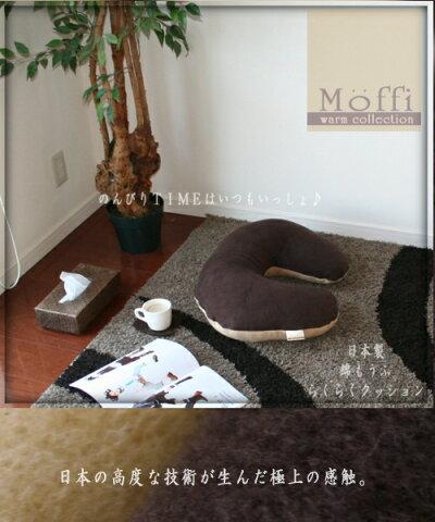 こだわりの高級仕上げ、国産リバーシブル綿毛布カバーリング式らくらくクッション【Moffi】モフィ