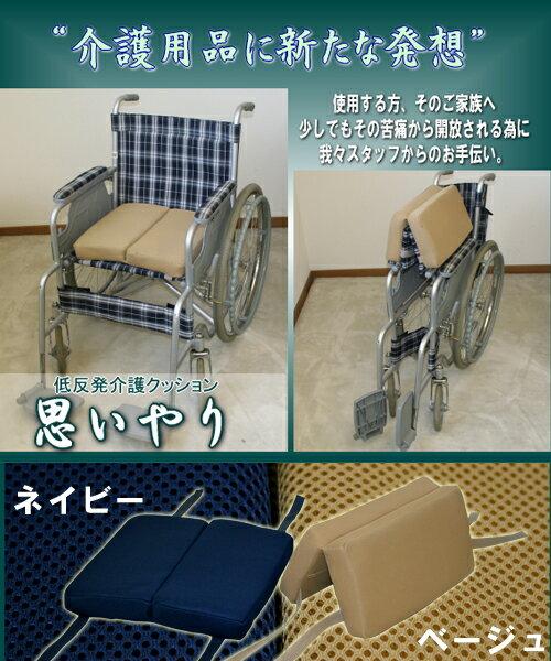 """介護用 低反発クッション """"思いやり"""" は車椅子をたたんでも取り外す必要なくなりました♪ 通気性抜群のメッシュ素材でムレも解消!【 車イス 介護クッション ギフト 病院 入院 退院 父の日 母の日 敬老の日】"""