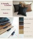 """""""A Simple Leather""""カバーリング式♪ 低反発チップウレタン 背当クッション 【Modern Fabric】 【低反発クッシ…"""
