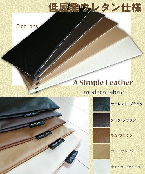 """""""A Simple Leather"""" 『低反発』 フリークッション 【Modern Fabric】 アイデアひとつで用途は様々♪【低反発クッション、レザークッション、ヨガマット、キッチンマット、カーシート、レザーシート】"""