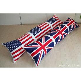 国旗【 トリプル ロングクッション 】約160x30x28cm は 発送日当日わた入れ加工【抱き枕 だきまくら ダキマクラ イギリス アメリカ 星条旗 ユニオンジャック 横向き睡眠 イビキ いびき解消 無呼吸症候群 認知症予防 】