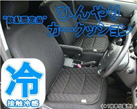 """接触冷感 カーシート 専用クッション """"q-max"""" ズレ防止のストッパー付き。【 父の日 カークッション シートクッション 車 カーアクセサリー ひんやり 涼感 クール 冷却 】"""