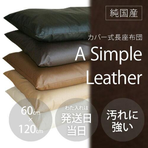 """長座布団 """"A Simple Leather"""" カバーリング式60x120cm【Modern Fabric】合皮レザー 中材は発送日当日のわた入れ加工!【 父の日 ごろ寝マット ゴロ寝マット お昼寝マット 長ざぶとん ながざぶとん レザークッション フェイクレザー 敬老の日 】"""