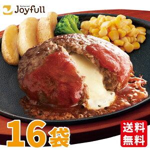 ジョイフル チーズ イン ハンバーグ(120g)トマト ソース 付き 16個入り 冷凍