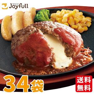 ジョイフル チーズ イン ハンバーグ(120g)トマト ソース 付き 34個入り 冷凍