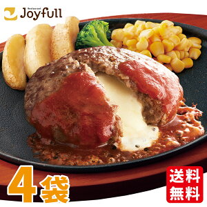 ジョイフル チーズ イン ハンバーグ (120g) トマト ソース 付き 4 個入り 冷凍