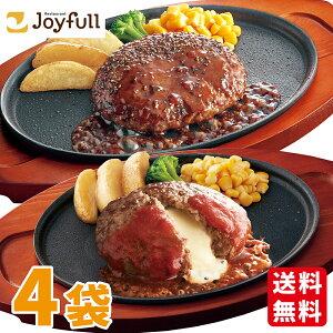 ジョイフル ハンバーグ(120g)スペシャル 詰合せ セット 2種 4個入り(てりやき ペッパー ソース付き 2個 チーズ イン ハンバーグ トマト ソース付き 2個) 冷凍 送料無料