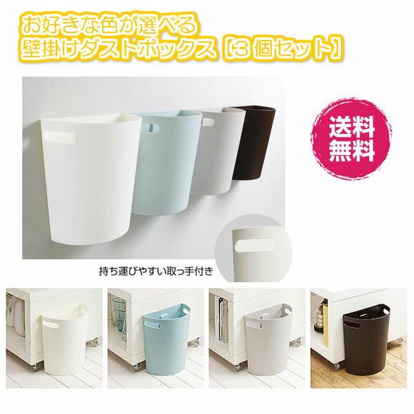 【送料無料】色が選べる壁掛けダストボックス 3個セット Meluna ゴミ箱《伊勢藤》