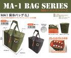 MA1/ランチバッグ/ミリタリー/カーキ/ネイビー【MA-1】《フォルテシモ》