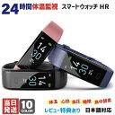 【24時間体温・血圧測定】 2021最新 オリジナル日本語ガイド スマートウォ ッチ HR ブレスレット IP68 心拍 歩数 睡眠…